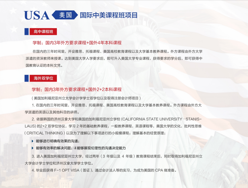 国际中美课程班